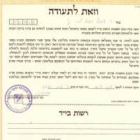 Certification de vérificateur Téfilines, mézouzot, Sefer Torah, Beth haketiva