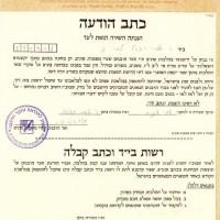 Certification de sofer Téfilines, mézouzot, Sefer Torah, Beth haketiva